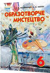 6 клас / Образотворче мистецтво. Підручник / Калініченко, Масол / Сиция
