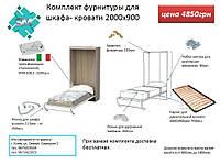 Комплект для шкаф- кровати односпальной