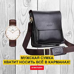 АКЦИЯ!!! Мужская сумка Polo Videng +Часы в Подарок