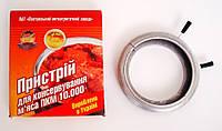 Устройство для консервирования мяса Полтава