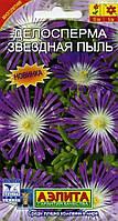 Делосперма Зоряний Пил, насіння