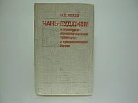 Абаев Н.В. Чань-Буддизм (б/у)., фото 1