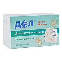 Гигиеническое средство ДОЛ, упаковка: 30 пак. х 1 грамм