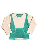 Флисовая кофта-кенгуру для мальчика (на рост 116-146 в расцветках) морская волна-св.бежевый, 122