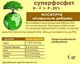 Суперфосфат одинарный 1 кг, фото 2