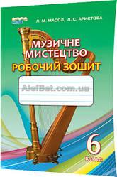 6 клас / Музичне мистецтво. Робочий зошит до підручника / Масол, Аристова / Сиция