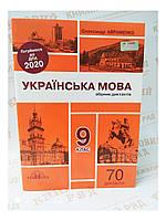 Українська мова 9 кл Збірник диктантів ДПА 2020