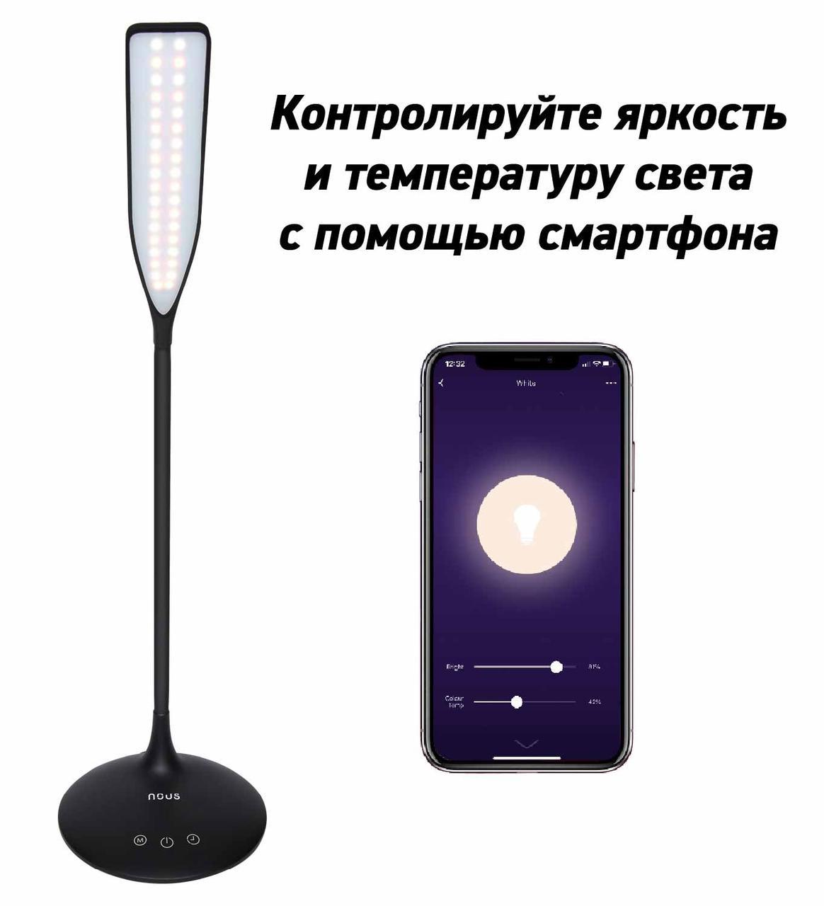 Настольная LED лампа NOUS S1 Black 6W 2700-6500K с Wi-Fi + таймер выключения