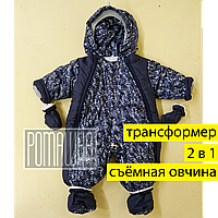 ОСЕННИЙ ЗИМНИЙ ВЕСЕННИЙ термо 2в1 комбинезон трансформер конверт с ручками съёмная овчина для малышей 5043