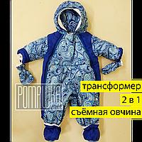 ОСЕННИЙ ЗИМНИЙ ВЕСЕННИЙ термо 2в1 комбинезон трансформер конверт с ручками съёмная овчина для малышей 5044