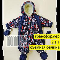 ОСЕННИЙ ЗИМНИЙ ВЕСЕННИЙ термо 2в1 комбинезон трансформер конверт с ручками съёмная овчина для малышей 5045