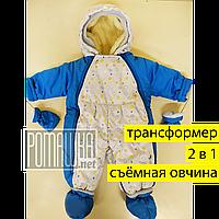 ОСЕННИЙ ЗИМНИЙ ВЕСЕННИЙ термо 2в1 съёмный мех комбинезон трансформер конверт с ручками овчина для малышей 5046