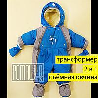 ОСЕННИЙ ЗИМНИЙ ВЕСЕННИЙ термо 2в1 съёмный мех комбинезон трансформер конверт с ручками овчина для малышей 5047