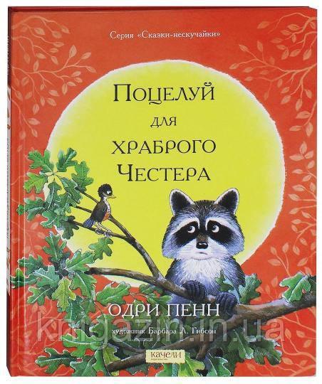 Детская книга Одри Пенн: Поцелуй для храброго Честера  Для детей от 3 лет