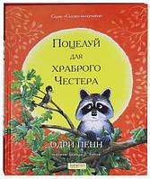 Детская книга Одри Пенн: Поцелуй для храброго Честера  Для детей от 3 лет, фото 1