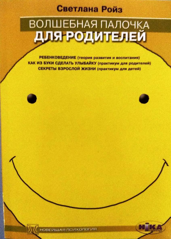 Светлана Ройз. Волшебная палочка для родителей
