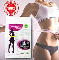 ПБК-20 - Профессиональный блокатор калорий (диетическая добавка) - пакет