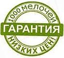 Интернет-магазин 1000-melochey.in.ua