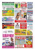 Размещение рекламы в газетах Луцка и Волынской области
