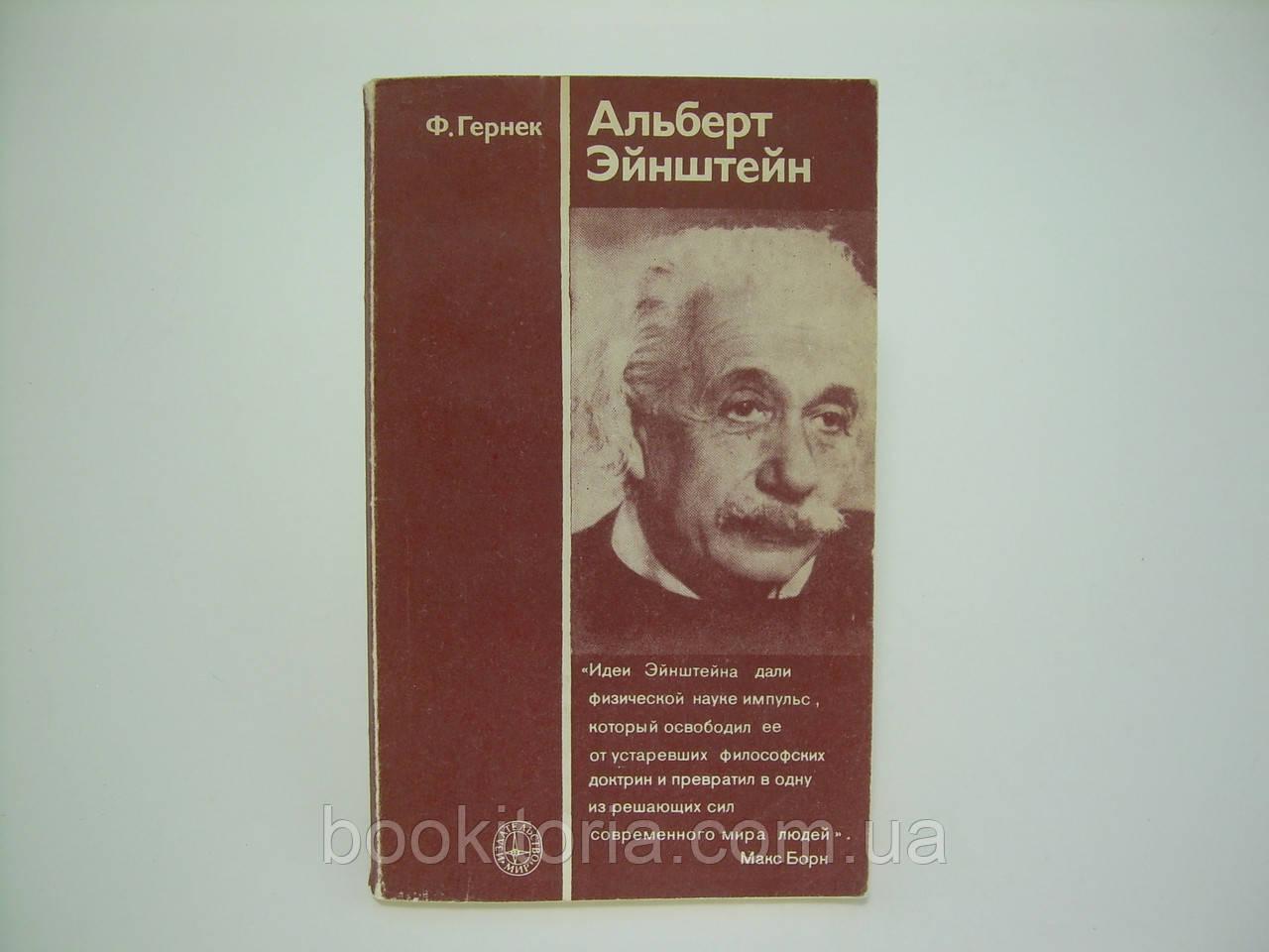 Гернек Ф. Альберт Эйнштейн (б/у).