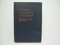 Русская литература и фольклор (вторая половина XIX в.) (б/у).