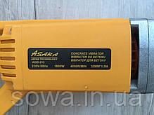✔️ Вибратор для бетона глубинный Asaka ASID-215  | Вал - 1,5м  | 1800Вт, фото 2