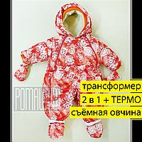 ОСЕННИЙ ЗИМНИЙ ВЕСЕННИЙ термокомбинезон трансформер с отстёгивающимся мехом на овчине для малышей девочки 5050