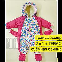 ОСЕННИЙ ЗИМНИЙ ВЕСЕННИЙ термокомбинезон трансформер с отстёгивающимся мехом на овчине для малышей девочки 5051