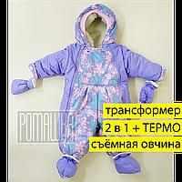 ОСЕННИЙ ЗИМНИЙ ВЕСЕННИЙ термокомбинезон трансформер с отстёгивающимся мехом на овчине для малышей девочки 5052