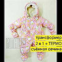 ОСЕННИЙ ЗИМНИЙ ВЕСЕННИЙ термокомбинезон трансформер с отстёгивающимся мехом на овчине для малышей девочки 5053