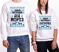 """Парные Свитшоты """"Самые Настоящие Дед Мороз и Снегурочка"""" (30-100% предоплата)"""