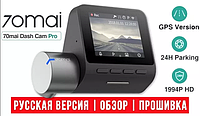 Xiaomi 70mai Smart Dash Cam Pro Рус Видеорегистратор Відеореєстратор