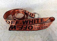 Ремни Off White оранжевый, ремни Off White, брендовые ремни офф вайт из Турции, офф вайт оранжевый