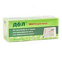 Гигиеническое средство ДОЛ при аллергическом рините, упаковка: 30 пак. х 2 грамма