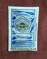 Краситель для ткани анилиновый универсальный коричневый. (5 гр)