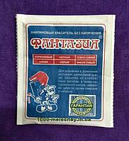 Краситель для ткани фантазия  фиолетовый. (10 гр) на 1 кг ткани.