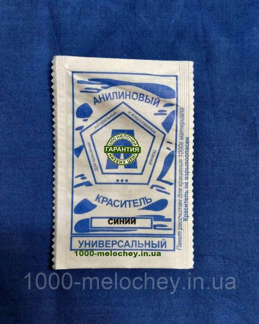 Краситель для ткани универсальный синий. (5 гр) на 500 гр ткани.