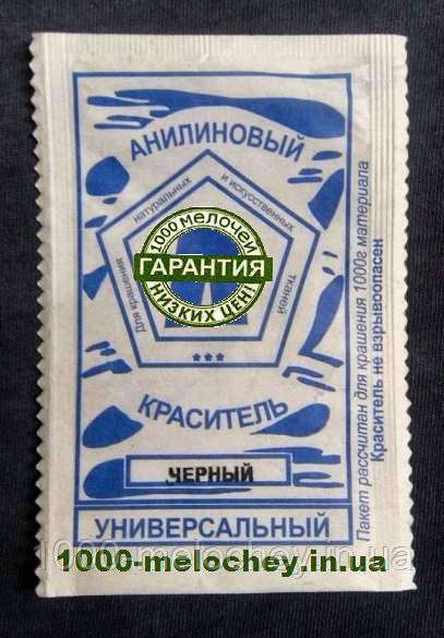 Барвник для тканини універсальний чорний. (5 гр) на 500 гр тканини.