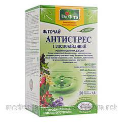 Фиточай Антистресс успокоительный, 20 пакетиков, Dr.Fito