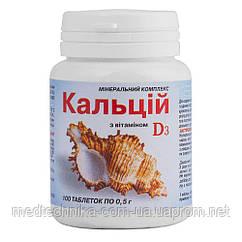 Кальций с витамином D3, 100 таблеток, Элит-фарм