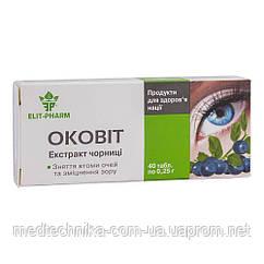 Оковит экстракт черники, 40 таблеток, Элит-фарм
