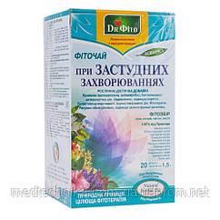 Фиточай При простудных заболеваниях, 20 пакетиков, Dr.Fito
