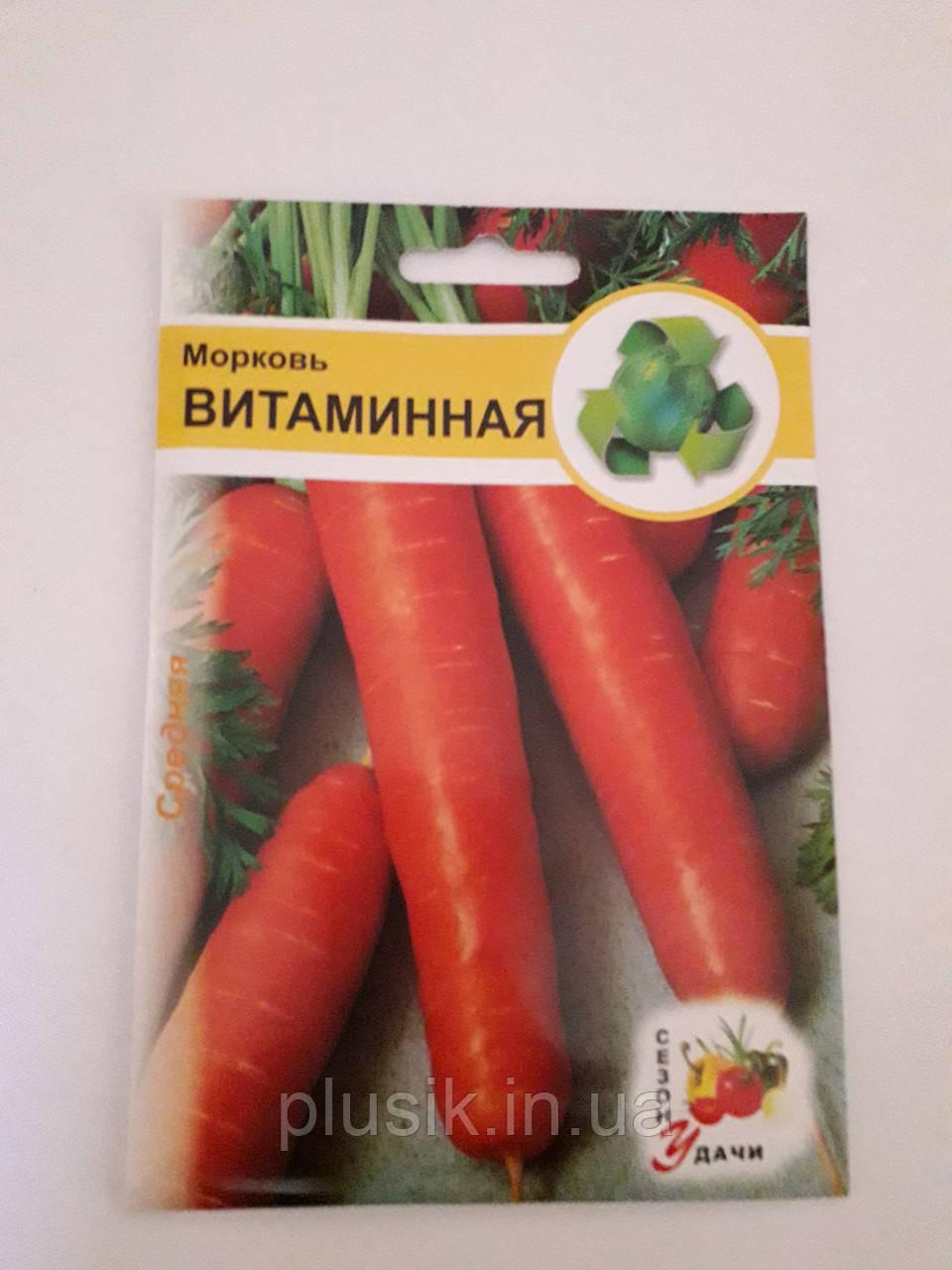 Морковь Витаминная средняя 20 гр. (минимальный заказ 10 пачек)