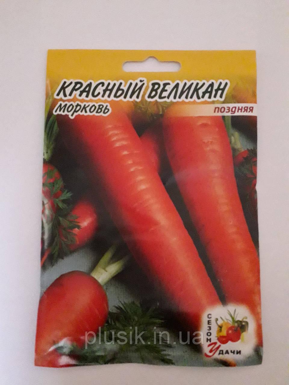Морковь Красный Великан поздняя 20 гр. (минимальный заказ 10 пачек)