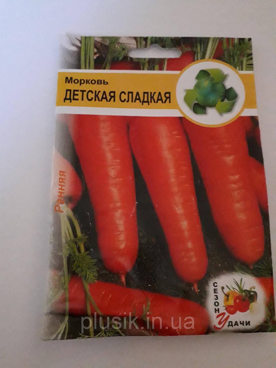 Морковь Детская Сладкая ранняя 20 гр. (минимальный заказ 10 пачек)