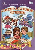Литературное чтение. 4 класс. Лапшина И.Н., Попова Т.Д.
