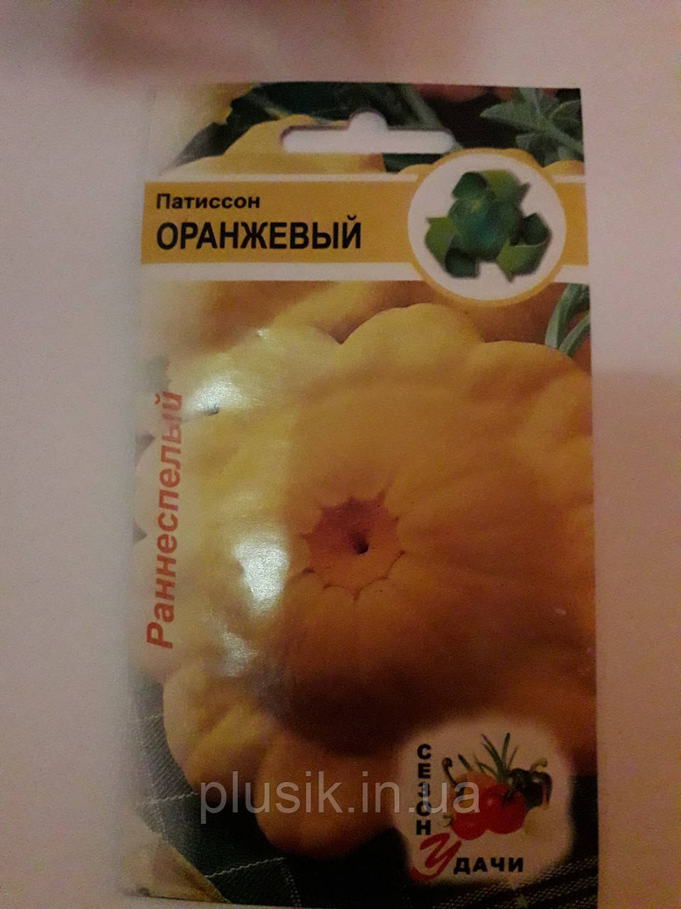 Патисон Помаранчевий ранньостиглий 2 г (мінімальне замовлення 25 пачок)