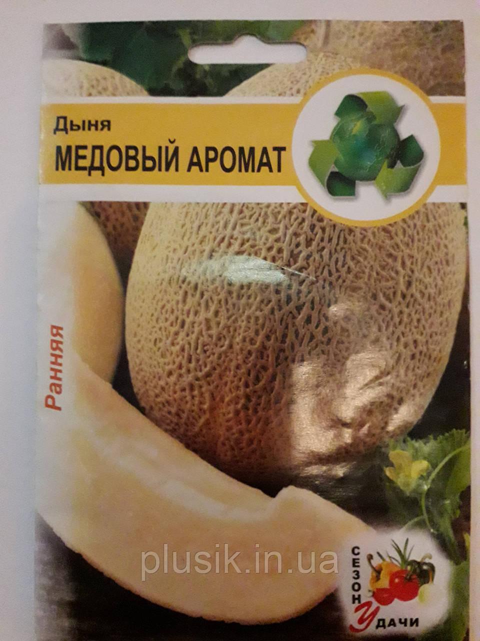 Диня Медовий аромат рання 10 г (мінімальне замовлення 10 пачок)