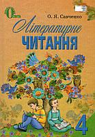 Літературне читання, 4 клас. Савченко О.Я.