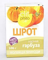 Шрот тыквенный Elit Phito, 100 г М022